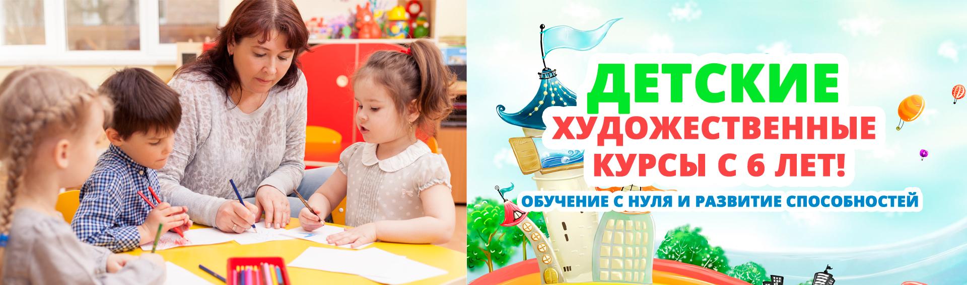 Детские курсы живописи