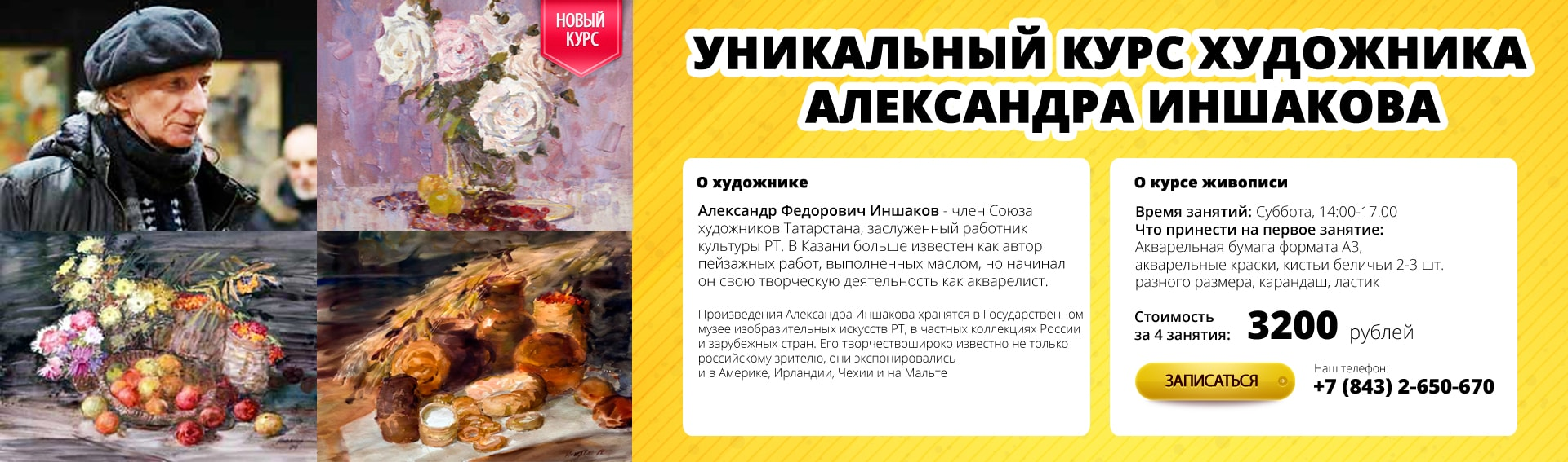 Уникальный курс художника Александра Иншакова